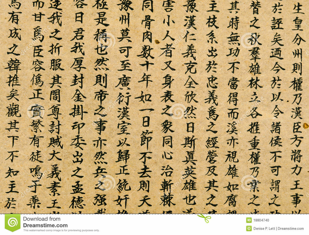 chinese writing examples
