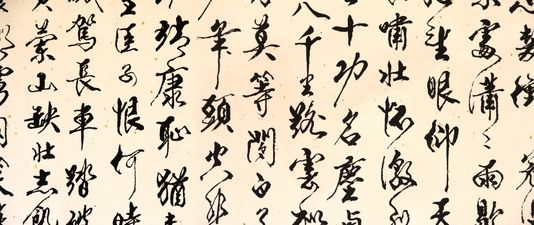 Ancient chinese writing ancient china Ancient china calligraphy